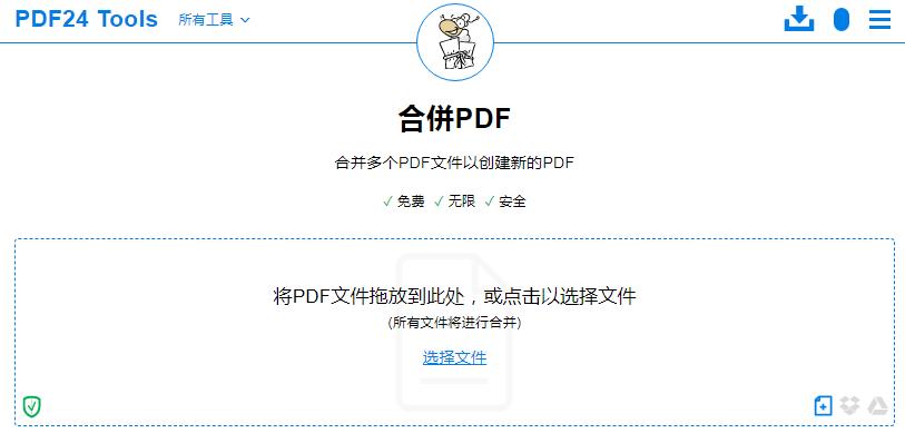 一款在线工具,帮你一次性解决所有PDF问题!   码农俱乐部- 程序